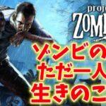 【ゲームオーバーで即終了】ゾンビの街で一発勝負で生き残る〔プロジェクトゾンボ〕