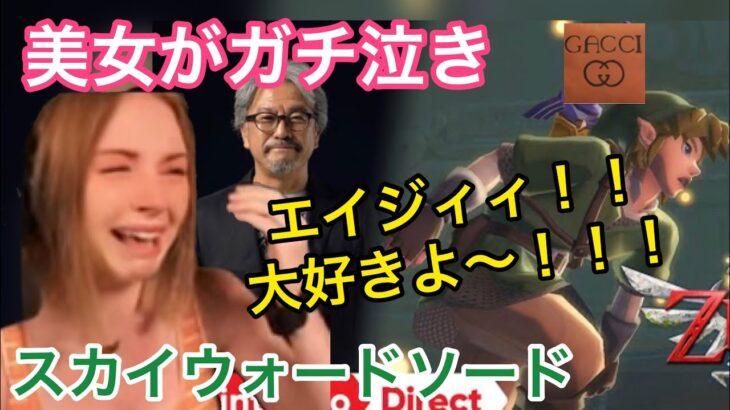 大好きなゲームの発表でガチ泣きする美女【海外の反応/スカイウォードソード】