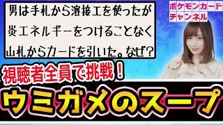 【視聴者参加型】ポケカで水平思考ゲーム!メンバーが考えた難問を解ききれるか!?【ウミガメのスープ/ポケモンカード】