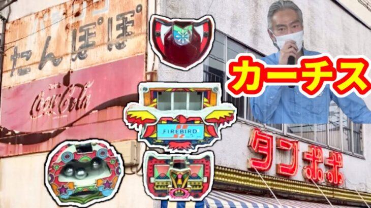新台【カーチス】ひげ紳士曰くエキサイティング!《ゲームセンタータンポポ》レトロパチンコ