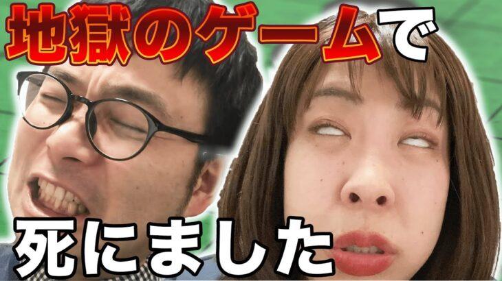 【放送事故】地獄のゲームに挑戦したらマジでヤバ過ぎた【餅田コシヒカリ】【駆け抜けて軽トラ】