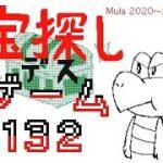 宝探しデスゲーム130~132