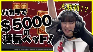【オンラインカジノ】バカラで高額漢気ベットして大勝利!?