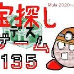 宝探しデスゲーム133~135