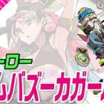 """【#コンパス】新ヒーロー""""ゲームバズーカガール""""をご紹介"""