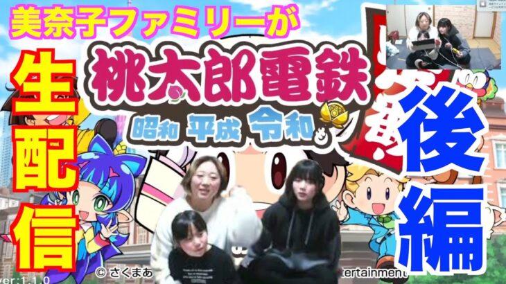 【ゲーム配信】家族で桃太郎電鉄〜昭和・平成・令和〜生配信(後編)