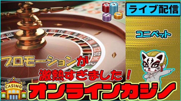 2月到来!!今月こそ(笑)【オンラインカジノ】【コニベット】
