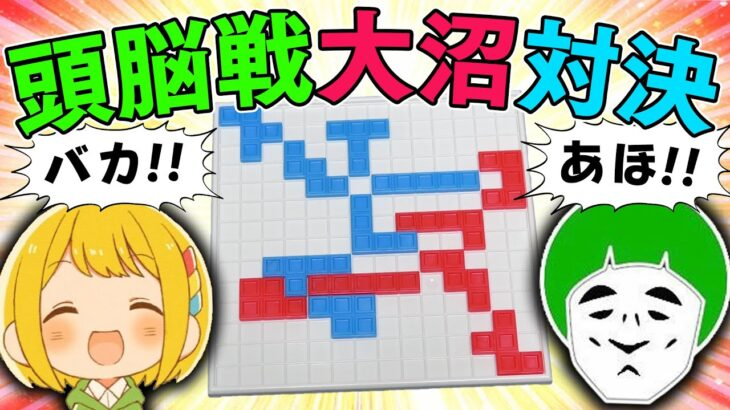 【アナログゲーム】本気で喧嘩になる陣取り頭脳ゲームで大沼対戦!!!!【ブロックス】