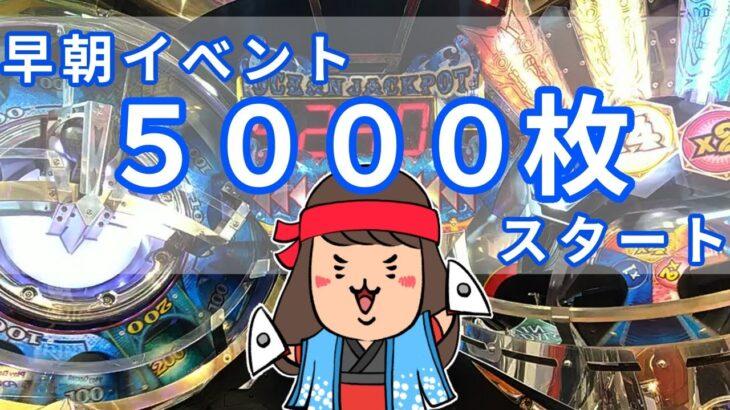 メダルゲーム【フォーチュントリニティ3】(早朝イベント)オーシャンジャックポット5000枚スタート