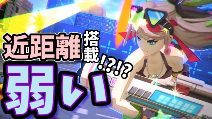 【#コンパス】ちょっと待った!!ゲームバズーカガールに近距離搭載は要注意!!