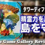 【スピリット・アイランド】- 侵略者から島を守るタワーディフェンス系ゲーム / ボードゲーム