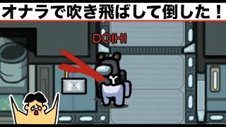 ドイヒーさんのダラダラゲーム実況「アモングアス・宇宙人狼・その9」
