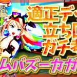 【#コンパス】ゲームバズーカガールのぶっ飛ばしがやばすぎるwww適正デッキ&立ち回りを日本代表がガチ考察!