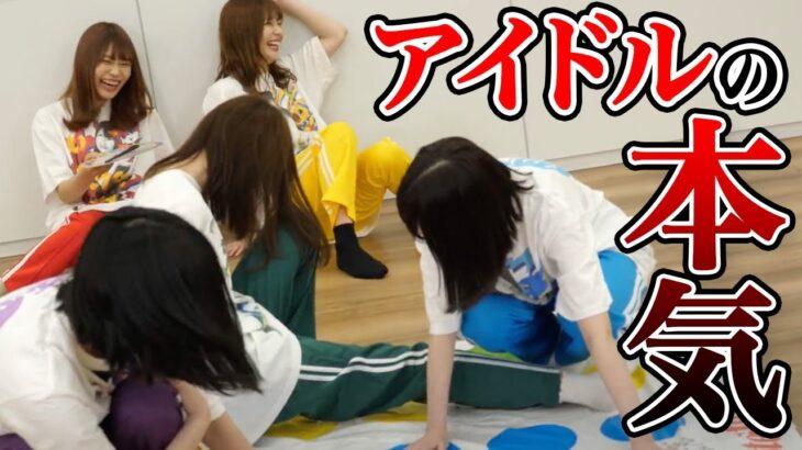 【対決】現役アイドルの全力ツイスターゲームでまさかの展開に…!【全力】