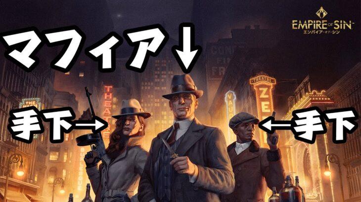 マフィアのボスになって街を支配するゲームで全派閥に喧嘩を売ってみた【エンパイアオブシン】