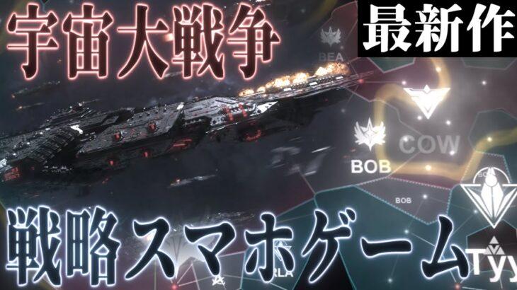 【スマホゲーム】宇宙規模の大戦争をやる高グラ新作ゲーム!?【インフィニティギャラクシー】