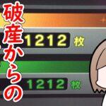 【メダルゲーム】ハイエナ失敗!? からの……【ドリームスフィア アラビアンジュエル】
