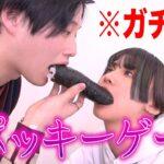 【ポッキーゲーム】男女で「恵方巻きゲーム❤️」したら放送ギリギリに!?