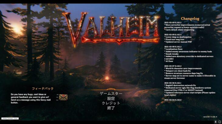 [valheim] なんか流行ってるサバイバルバイキングゲーム5日目 withたくさん