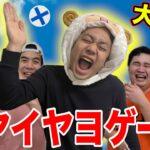 【大流行】イヤイヤヨゲームやってみたら大勢出てきて大爆笑www