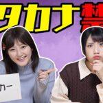 英語禁止!カタカナを日本語で説明するゲームが激ムズwww