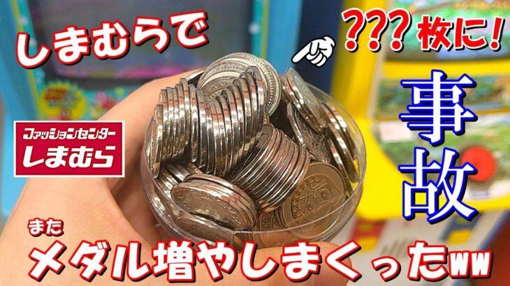 【メダルゲーム】また大当たり連発!!しまむらで???枚まで増やしまくってしまうwww【レトロゲーム】