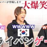 """韓国の国民的ゲーム""""フライパンゲーム""""が面白すぎて大爆笑の嵐wwwwww /Playing Korean Game🇰🇷"""