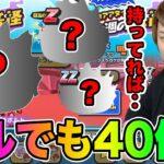 ぷにぷにサルでもスコア40億出せるパーティーが強すぎるwwwwww【妖怪ウォッチぷにぷに】マゼラ最終決戦Yo-kai Watch part1066とーまゲーム
