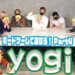 ボードゲームで遊ぼう!「yogi」編