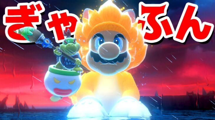 【ゲーム遊び】#09 フューリーワールド ラスボスのクッパをぎゃふんだ!いくぞマリオ&クッパJr【アナケナ&カルちゃん】Super Mario Fury World