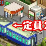 二人までしか乗れない超絶赤字の鉄道経営ゲーム #1