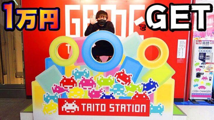 世界最多級クレーンゲーム1万円!朝一のタイトーステーション府中くるる店
