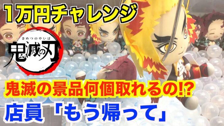 【クレーンゲーム】1万円で鬼滅の景品何個取れるかやってみた結果まさかの・・・