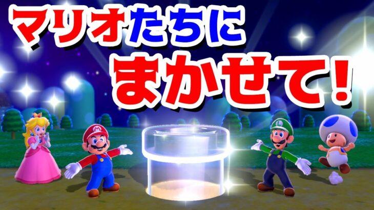 【ゲーム遊び】#1 スーパーマリオ3Dワールド 1-1 マリオたちにまかせて! はじめての3Dワールドを2人で駆け巡る!【アナケナ&カルちゃん】Super Mario 3D World