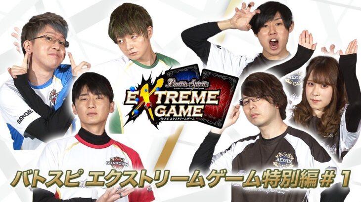 【バトスピ】エクストリームゲーム 復活記念 スペシャルマッチ#1