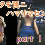 【レトロゲーム】影牢~刻命館 真章~1罠目【女性実況】