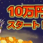 10万から増やして行き隊【ギャンボラ】【オンカジ】【オンラインカジノ】