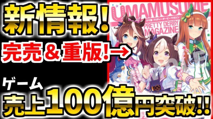 【ウマ娘】ウマ娘マガジンで新コンテンツが発表!ゲームの売り上げが100億円突破!!