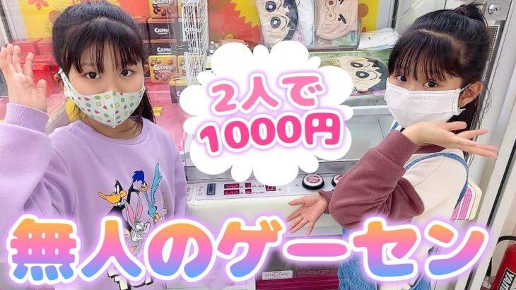 めっちゃ取れる無人のゲーセン🌽クレーンゲーム合計1000円で何個取れる??取れたもの紹介!【ここのの】