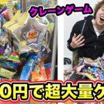 【1000円】クレーンゲームのお菓子だけ狙ったら元取れるんじゃないか!?