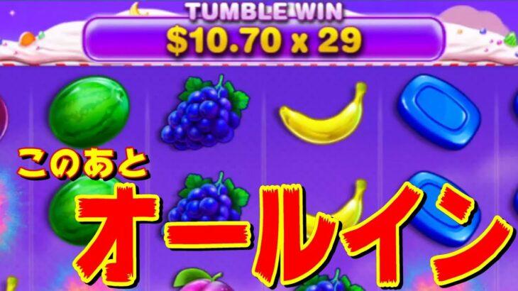【オンラインカジノ】最後はバカラで1000$オールイン【配信アーカイブ】