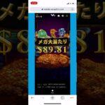 【オンラインカジノ】残高100ドルからの奇跡!!0.8ドルでもこんな出る?