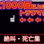 【超鬼畜】1000回以上死んでもクリアできないゲームが鬼畜過ぎるので絶叫集作りました。【トラップアドベンチャー#0】
