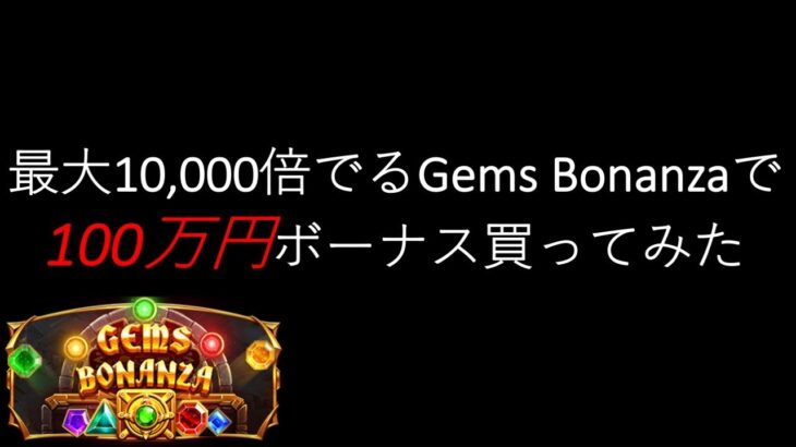 【オンラインカジノ】100万円でGems Bonanza買ってみた!