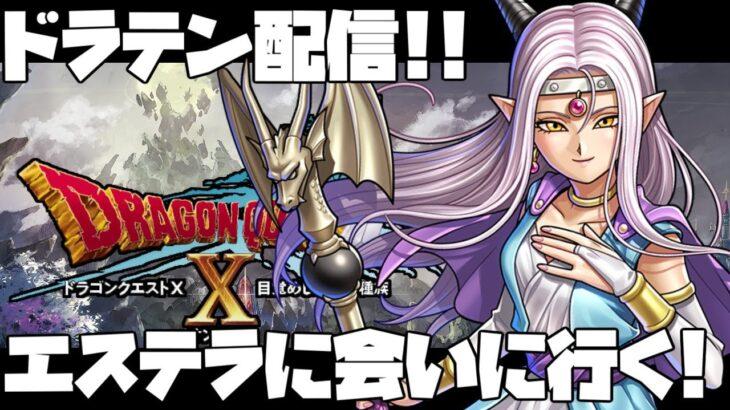 【ドラクエ10】ライバルズ勢がドラクエ10を始めてみた(ゲーム実況)