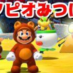 【ゲーム遊び】#11 フューリーワールド キノピオみつけた!クッパJrの芸術的なラクガキw【アナケナ&カルちゃん】Super Mario Fury World