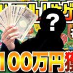 【超地獄】1ヶ月リアル人生ゲームで100万円を手にした勝者が決まりました。(最終回)