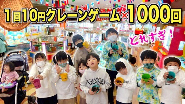 1回10円のクレーンゲーム1万円分したら何個取れるかチャレンジしたらすごい記録出た!