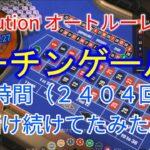 【オンラインカジノ検証_1】ルーレットマーチンゲール法 24時間賭け続けてみた