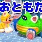 【ゲーム遊び】#13 フューリーワールド マリオのおともだちw 笑って歌って怒ってもりだくさんw 【アナケナ&カルちゃん】Super Mario Fury World